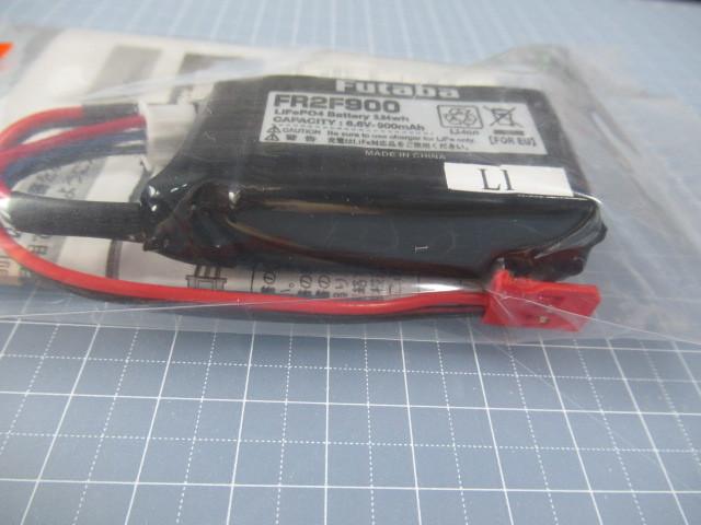 フタバ 受信機用 Li-Fe電池2S 900mAh BA0143