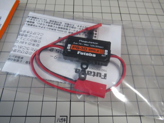 双葉レシーバー用レギュレーターPS-10 (BR5.2)