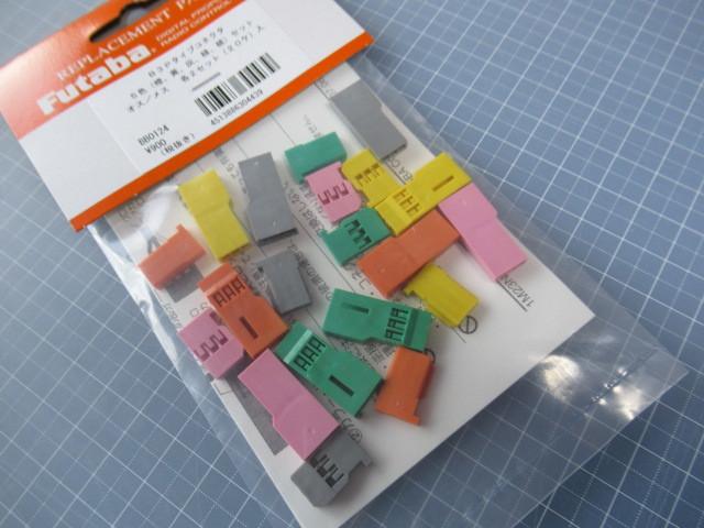 フタバB3Pタイプコネクター5色オススメ各2セット(20ケ入り)