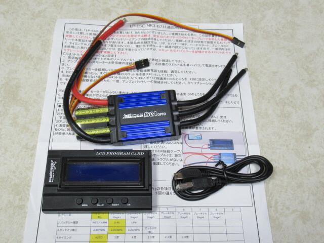 ブラシレスモーターアンプ LP-ESC-150A-MK3(OPTO)   設定BOX付きセット