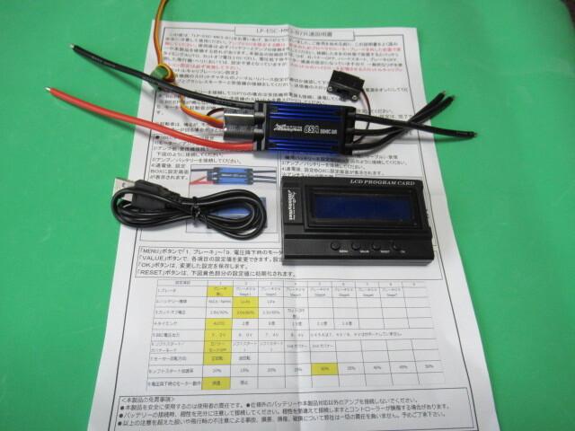 ブラシレスモーターアンプ LP-ESC-MK3-85A-SBEC8A B7   設定BOX付きセット