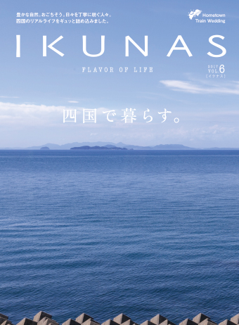IKUNAS FLAVOR OF LIFE vol.6