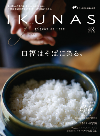 IKUNAS FLAVOR OF LIFE vol.8