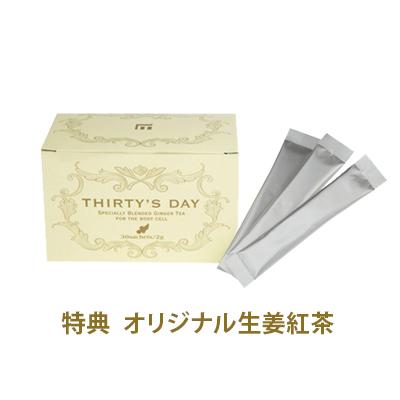 特典オリジナル生姜紅茶