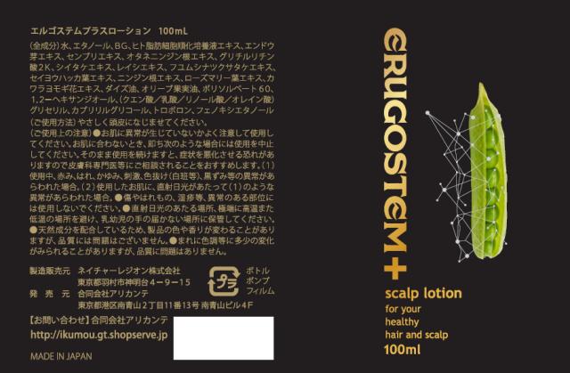 エルゴステムEX【定期購入】