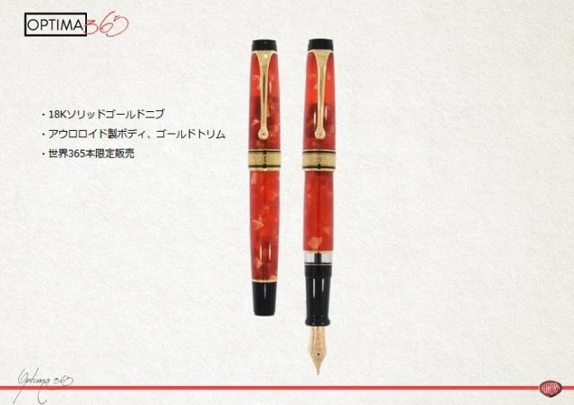 アウロラ 限定品 オプティマ365 コーラル 万年筆 003