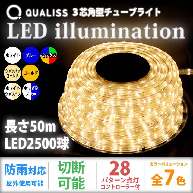 クリスマス イルミネーション 3芯 角型 防滴 チューブライト ロープライト 2500 LED / 50m 28 パターン コントローラー セット 【全5色】 【CL003】