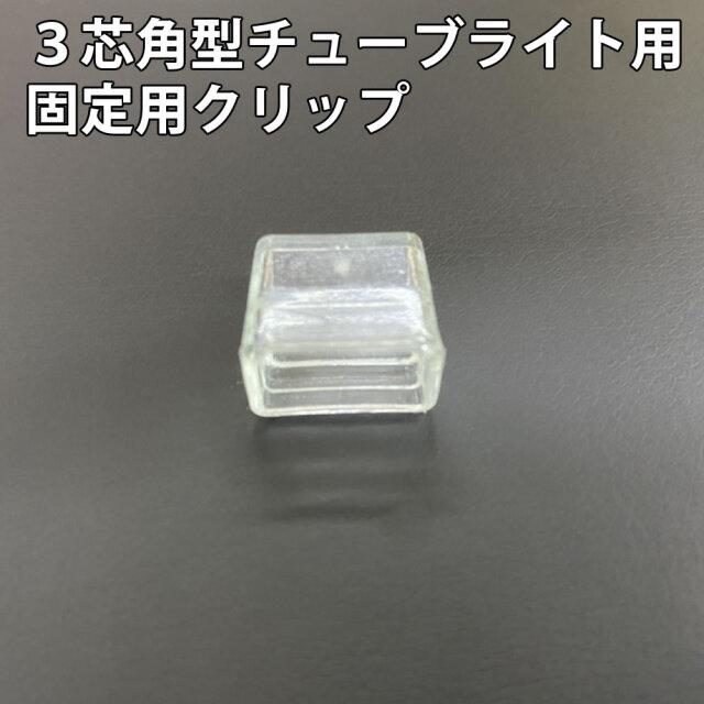 3芯 角型 チューブライト ロープライト 用 エンド キャップ 1個 【RC009】