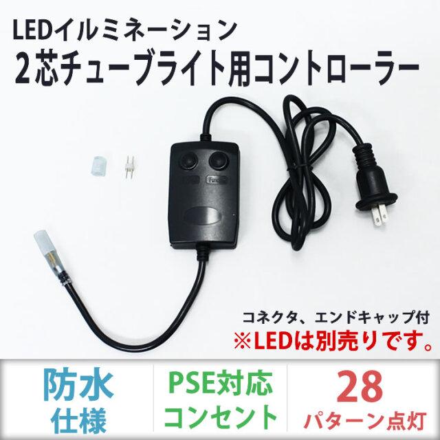 単品 ・ 交換用 クリスマス LED イルミネーション 2芯 丸型 チューブライト ロープライト 用 コントローラー 28 パターン 点灯 メモリー 機能 付 【C003】