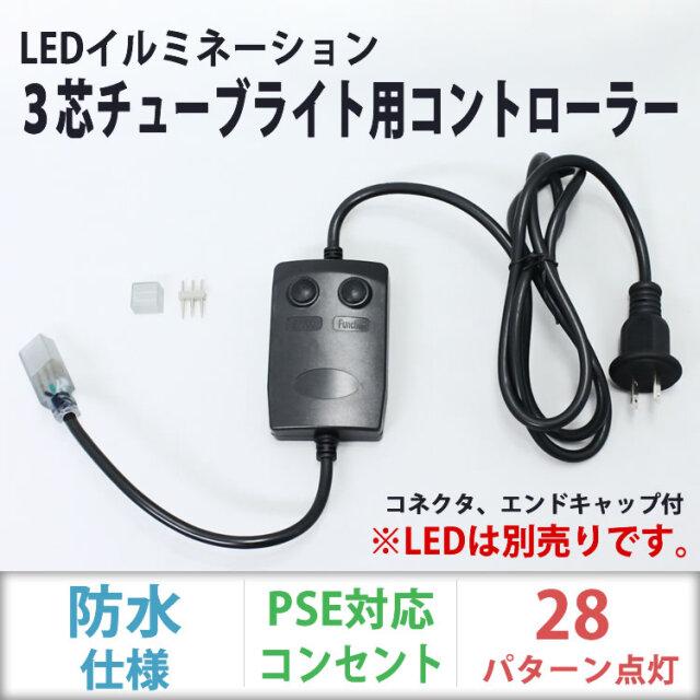 単品 ・ 交換用 クリスマス LED イルミネーション 3芯 角型 ロープライト 用 コントローラー 28 パターン 点灯 メモリー 機能 付 【C004】