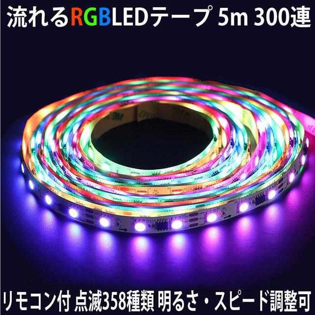 送料無料 RGBテープ 5m 正面発光 LED300連 全8色 ミックス点滅等 点灯パターン358種類 流れる点滅 明るさ調整 可能 リモコン ACアダプタ 日本語説明書付
