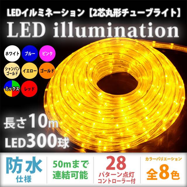 クリスマス イルミネーション 2芯 丸型 防滴 チューブライト ロープライト 300 LED / 10m 28 パターン コントローラー セット 【全7色】 【CL001】