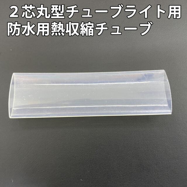 2芯 丸型 チューブライト 熱収縮チューブ 1本 防水、補修等に 【RC002】