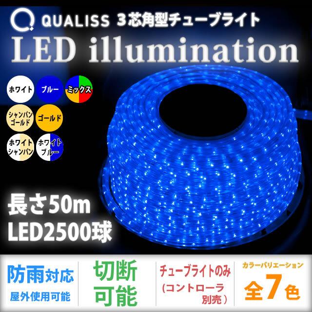 単品 ・ 交換用(コントローラ別売) クリスマス LED イルミネーション 3芯 角型 ロープライト 【全5色】 【CL013】