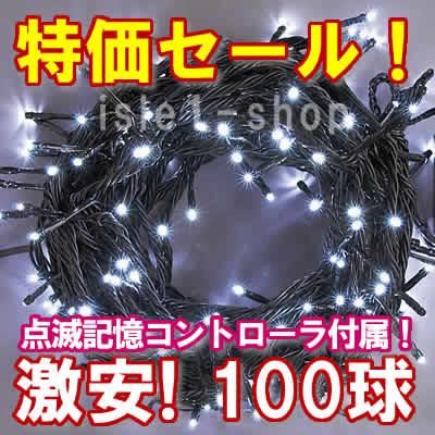 新LEDイルミネーション電飾100球ホワイト