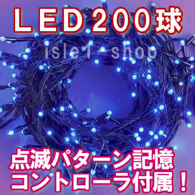 新LEDイルミネーション電飾200球ブルー