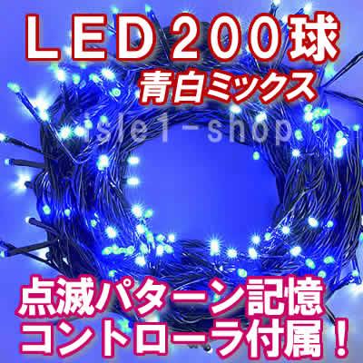 新LEDイルミネーション電飾200球青白ミックス