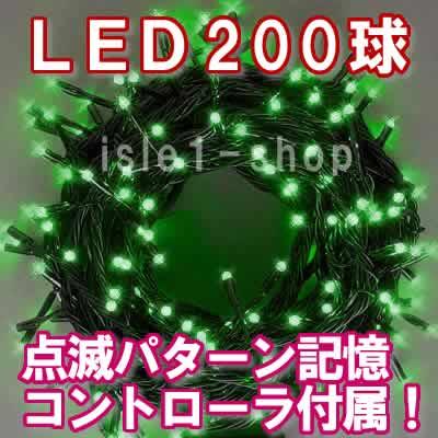 新LEDイルミネーション電飾200球グリーン