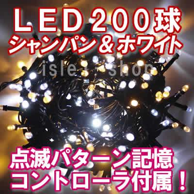 新LEDイルミネーション電飾200球シャンパン&ホワイト
