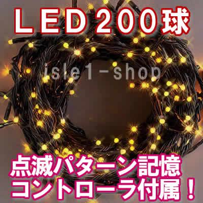 新LEDイルミネーション電飾200球オレンジゴールド
