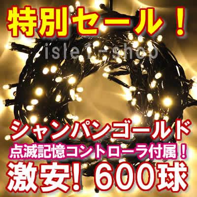 新LEDイルミネーション電飾600球シャンパン