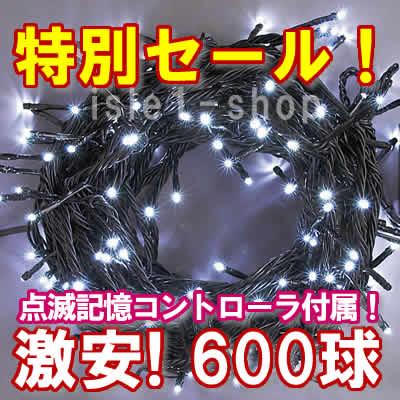 新LEDイルミネーション電飾600球ホワイト