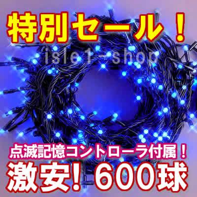 新LEDイルミネーション電飾600球ブルー