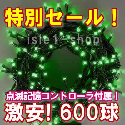 新LEDイルミネーション電飾600球グリーン