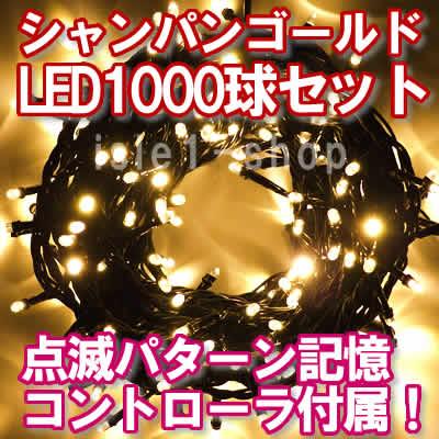 新LEDイルミネーション電飾1000球シャンパン
