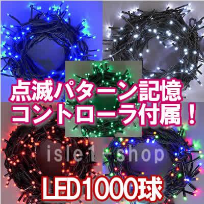 新LEDイルミネーション電飾1000球
