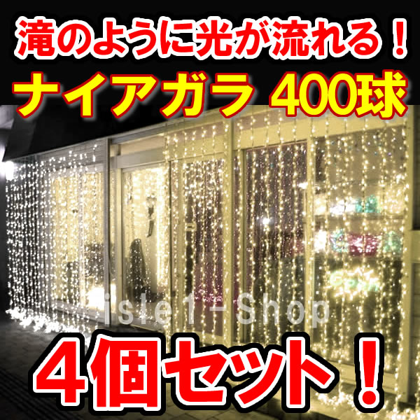 新LED400球 流れるナイアガライルミネーション ×4個セットシャンパン