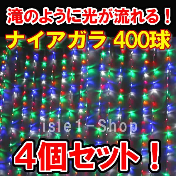 新LED400球 流れるナイアガライルミネーション ×4個セット4色ミックス