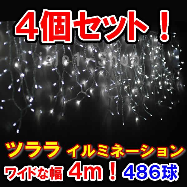 新型LED486球 ツラライルミネーション ×4個セットホワイト