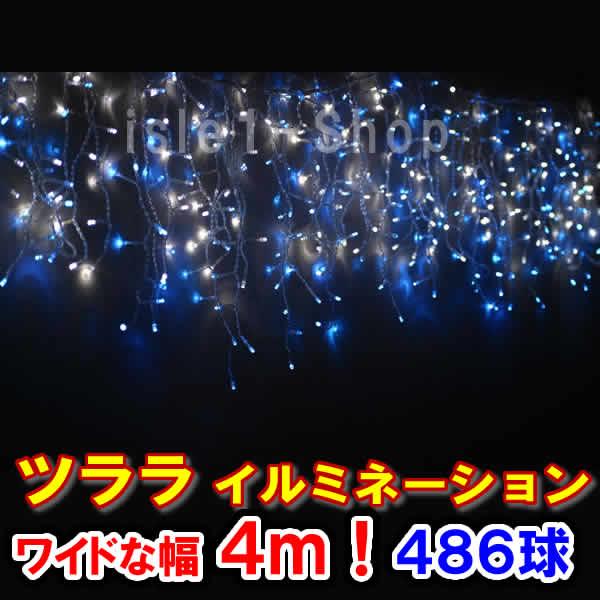新型LED486球 ツラライルミネーション青白ミックス