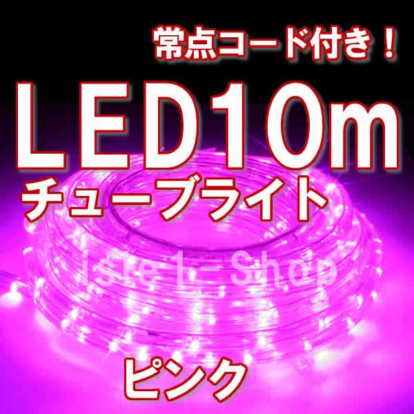 特別セール LEDチューブライト(10m)ピンク