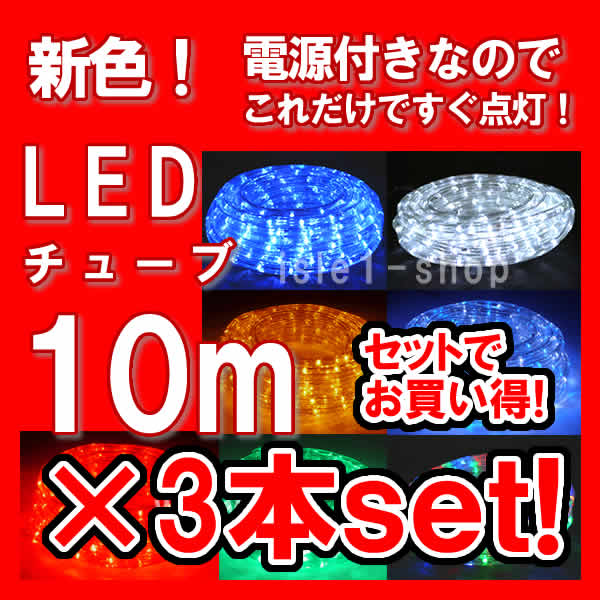 特別セール LEDチューブライト(10m)×3本セット