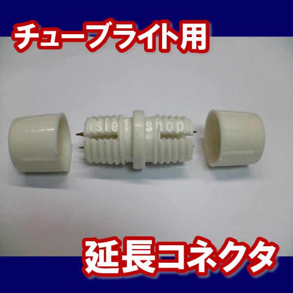 LEDチューブライト専用 延長コネクタ