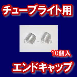 LEDチューブ専用 エンドキャップ10個セット