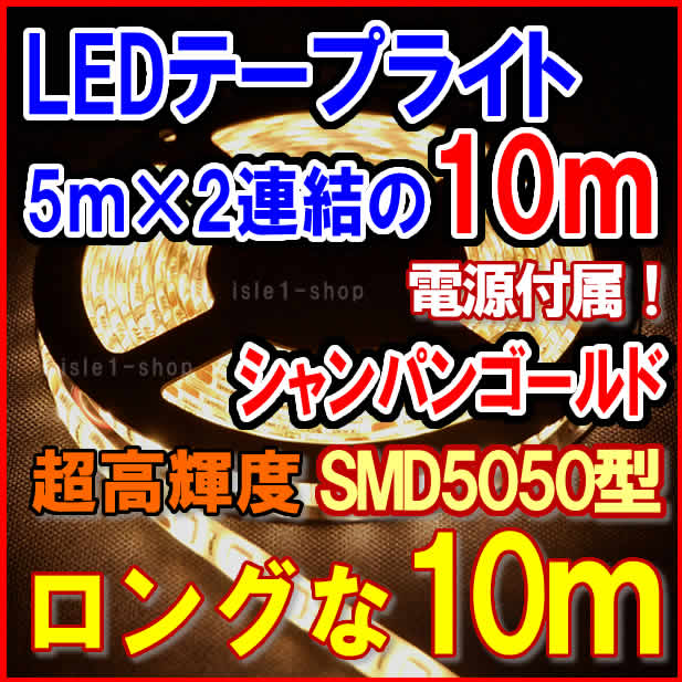 SMD5050 超高輝度LEDテープライト(10m)シャンパン