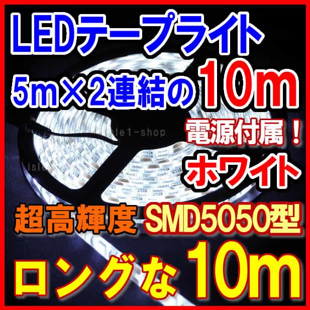 SMD5050 超高輝度LEDテープライト(10m)ホワイト