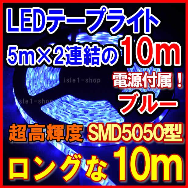 SMD5050 超高輝度LEDテープライト(10m)ブルー