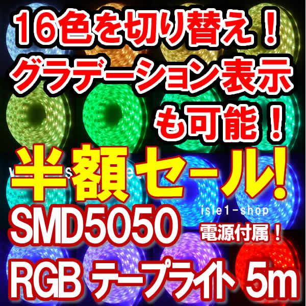 半額セール 新SMD5050 超高輝度RGBテープライト(5m)