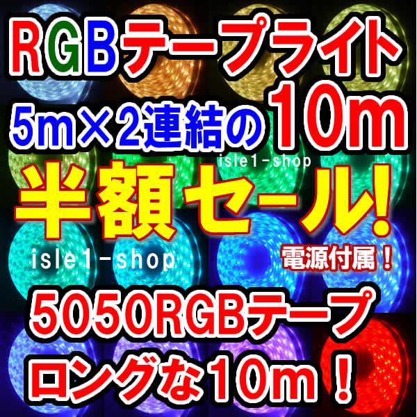 半額セール 新SMD5050 超高輝度RGBテープライト(10m)