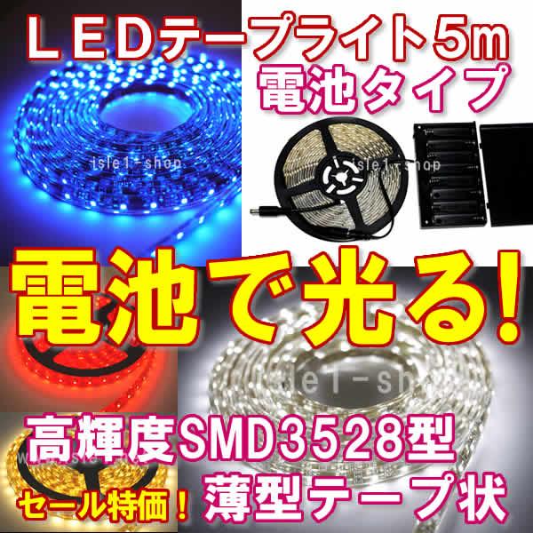 電池式 SMD3528 高輝度LEDテープライト(5m)