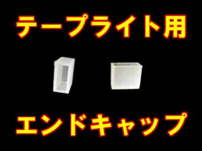 【テープライト専用】 エンドキャップ 10個セット