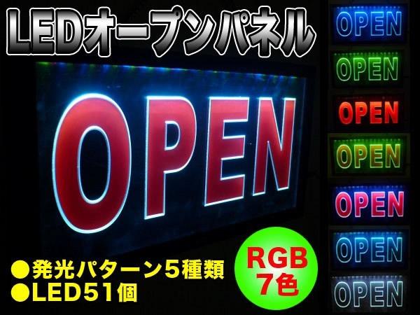 ( 商品番号 : 236020)  7色に変化!高彩度LEDネオン「OPEN」パネル