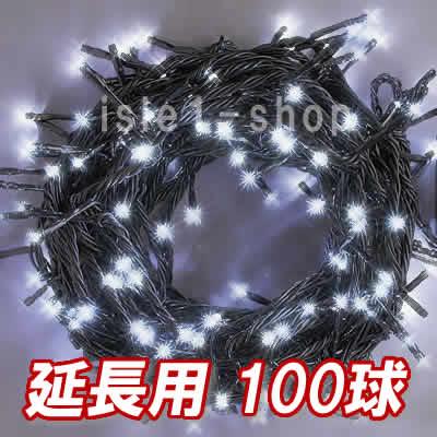 新 追加延長用LEDイルミネーション100球ホワイト