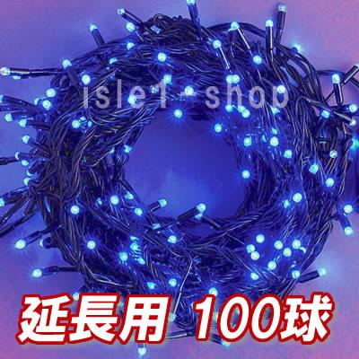 新 追加延長用LEDイルミネーション100球ブルー