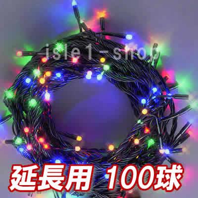 新 追加延長用LEDイルミネーション100球4色ミックス