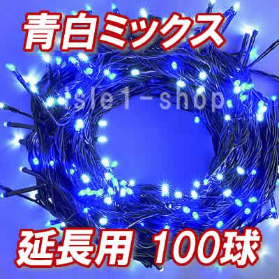 新 追加延長用LEDイルミネーション100球青白ミックス